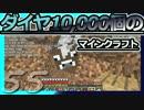 【Minecraft】ダイヤ10000個のマインクラフト Part55【ゆっくり実況】
