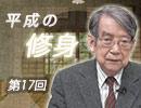 渡部昇一『平成の修身』#17