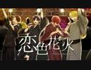 【ニコカラHD】恋色花火【Off Vocal +5】