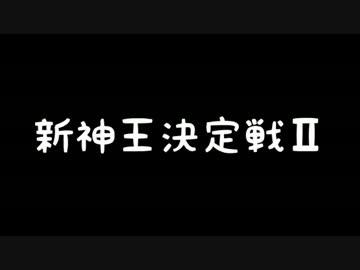 新神王決定戦ⅡOP