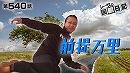 シーサ。の回胴日記_第540話 [by ARROWS-SCREEN] thumbnail