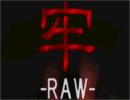 【牢-RAW-】金魚を葬ったら閉じ込められたpart1【実況プレイ動画】