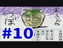 【実況】 -ぼくなつ1- この廃れた心に安らぎを! 10日目