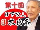日下公人塾『日本出動』#10 ゲスト:倉山満(憲政史家)