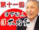 日下公人塾『日本出動』#11 ゲスト:倉山満(憲政史家)