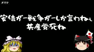 【ゆっくり保守】故・SEALDs牛田「日本共産党が一番まともです」