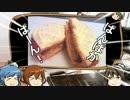 【7食目】ゆっくりと食べよう!足柄さんカレーパン【艦これ】