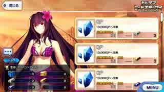 Fate/Grand Order 水着サーヴァント イベントボイス&終了後プロフィール集