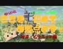 【Minecraft】拠点の作り方☆「ここを、初めての拠点とす!」砂漠編 thumbnail