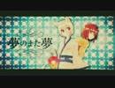 第95位:夢のまた夢/まふまふ thumbnail