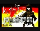 【ゆっくり解説】艦これ検証部問題解説動画【part6】