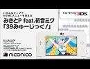 みきとP feat.初音ミク「39みゅーじっく!」/ ニンテンドー3DSテーマ ニ...