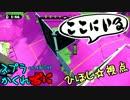 #121.5スプラトゥーンかくれおに!【デカラインカウントダウン!】