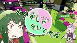 【VOICEROID実況】キル武器だらけのSplatoon! part.2
