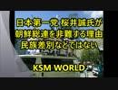 【KSM】日本第一党 桜井誠が朝鮮総連を非難する理由 民族差別ではない