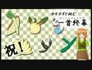 【ORAS】カモネギが挑む!一首終幕-イッシュファイナル-【手描き実況】