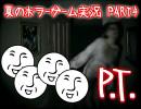 【ホラゲ実況】 クリアするまでやめれない!『P.T.』実況! Part4 【__】
