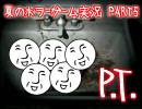 【ホラゲ実況】 クリアするまでやめれない!『P.T.』実況! Part5 【__】
