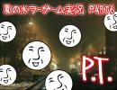 【ホラゲ実況】 クリアするまでやめれない!『P.T.』実況 最終回! Part6 【__】