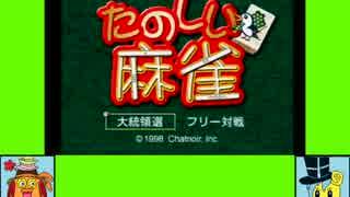#1 キラキラ!ゲーム劇場『たのしい麻雀』