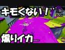 キモくない煽りイカもある! (´_ゝ`)スプラトゥーン