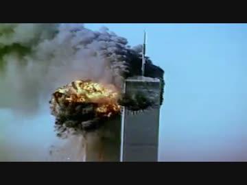 衝撃の瞬間 「9.11」