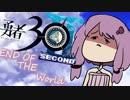 【勇者30】 結月ゆかりの人生残り30秒でEND OF THE World 【VOICEROID実況】