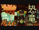 【Minecraft】シカとペコの恐竜2016 でちゅ!#16【2人実況】