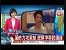 二重国籍影響無しとする民進党w外国籍持つ蓮舫に国務大臣させてたのに?
