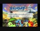 【ポケモンSS】色廃の色廃による色廃のための色違い縛り実況!! Part1