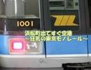 浜松町出てすぐ空港~狂気の東京モノレール~ Ver1,0