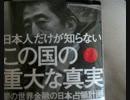 闇の世界金融の日本占領計画