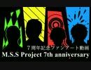 【手描きMSSP】結成7周年をソウルメイトで祝ってみた【総勢49名】