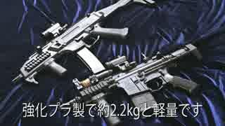 サバゲーをFPS風に撮ってみた 装備紹介 ASG Scorpion EVO3