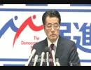 民進党岡田代表最後の定例会見 台湾籍の放棄手続をした蓮舫関連の質問