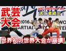 【韓国が世界初の国際武芸大会】 開催した結果!予定どおりに大混乱!