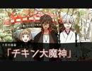【刀剣リプレイ】動画投稿者TRPG①~③まとめ【ロスト卓】 thumbnail