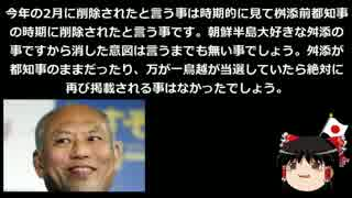 東京都のHPから「朝鮮学校調査報告書」が削除されていた。