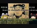 【ゆっくり歴史解説】天皇125代:5代目「孝昭天皇」