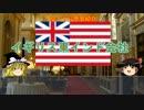 【ゆっくり歴史紹介】イギリス東インド会社【1600-1874】