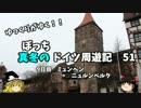 【ゆっくり】ドイツ周遊記 51 ミュンヘン → ニュルンベルク