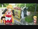 【NM4-02】弦巻マキと名所探訪 part.13「鹿児島県・黒豚を食べに行こう」