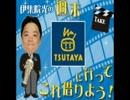 2016.9.9 伊集院光の週末これ借りよう (太田光・後編)