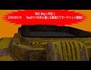 NGC『Fallout 4』生放送 第29回 1/2