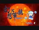 【東方】幻想万華鏡 第7話「巨大妖怪伝説の章」アフレコ(∩⁰v⁰∩)