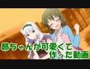 昴ちゃんが可愛くて作った動画