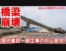 【韓国 現代建設の橋が崩壊】 不良で一部工事が中止に!