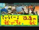 【艦これ】ほっぽちゃんを嫁艦にしたくて!パート46【実況】