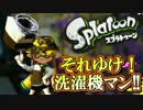 【スプラトゥーン実況】 高画質!それゆけ!洗濯機マン!【S+カンスト】
