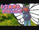 【ポケモンORAS】とくせい統一でポケモンバトルpart13【いろめがね】